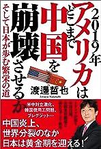 表紙: 2019年 アメリカはどこまで中国を崩壊させるか そして日本が歩む繁栄の道 | 渡邉哲也