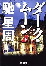 表紙: ダーク・ムーン 下 (集英社文庫)   馳星周