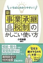 表紙: いちばんわかりやすい! 新事業承継税制のかしこい使い方   小林 満春