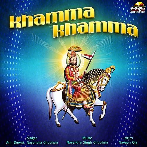 runiche ra dhaniya song