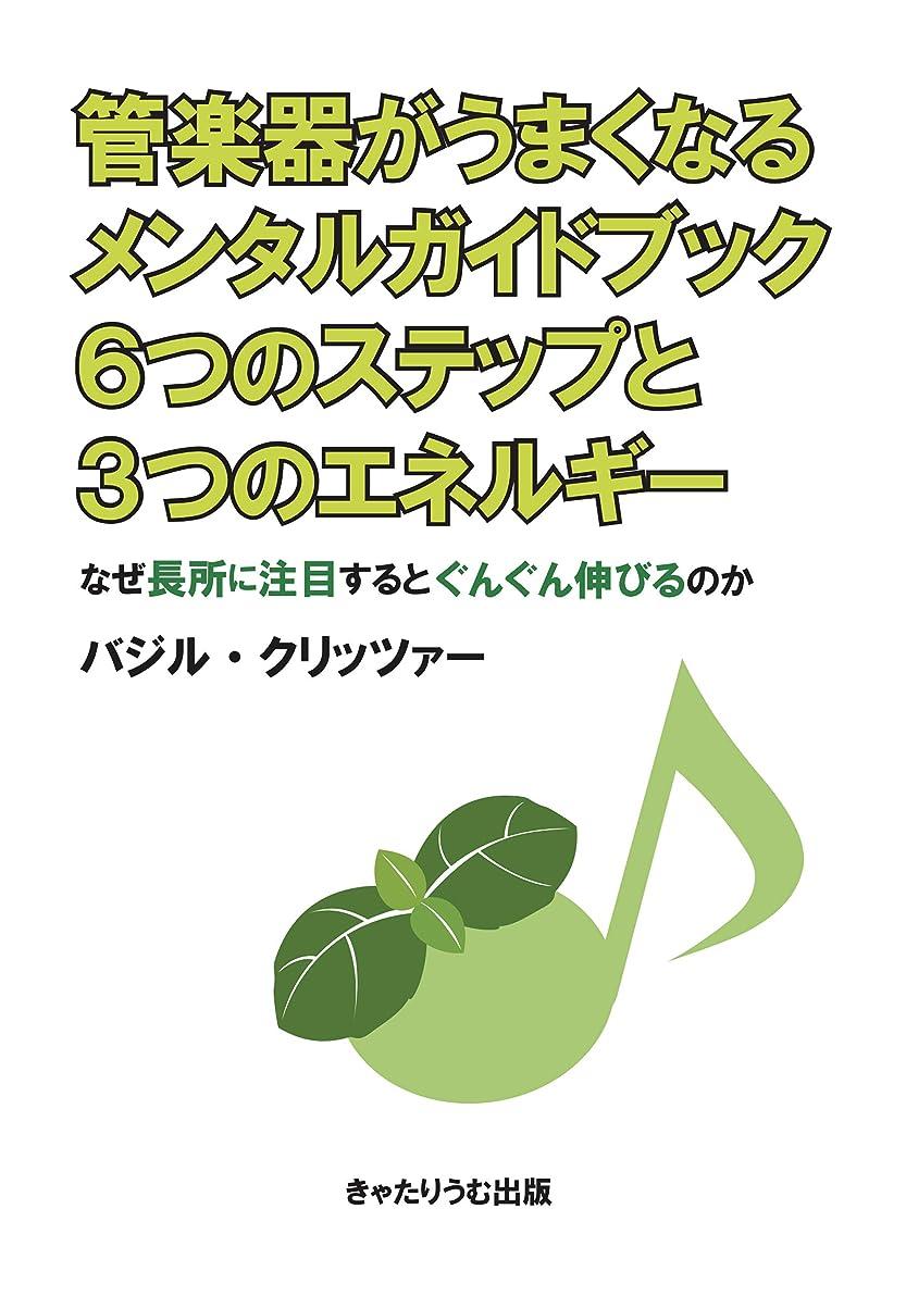 申し立てられた恨みフォーマル管楽器がうまくなるメンタルガイドブック6つのステップと3つのエネルギー?なぜ長所に注目するとぐんぐん伸びるのか?
