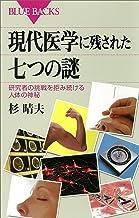 表紙: 現代医学に残された七つの謎 : 研究者の挑戦を拒み続ける人体の神秘 (ブルーバックス) | 杉晴夫