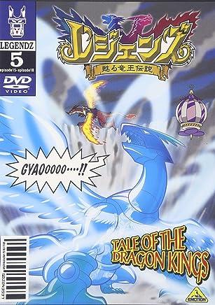 LEGENDZ TALE OF THE DRAGON KINGS 5 [DVD]