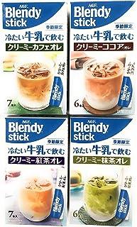 【アソート】【季節限定】AGF ブレンディ スティック 冷たい牛乳で飲むシリーズ 「クリーミーカフェオレ 7本入」+「クリーミーココアオレ 6本入」+「クリーミー紅茶オレ 7本入」+「クリーミー抹茶オレ 6本入」 各1個 計4個【食べ比べ・お試し・セット品・まとめ買い】