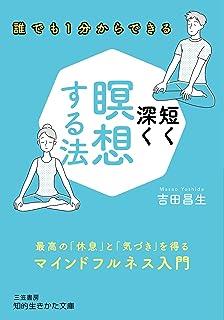 短く深く瞑想する法: 最高の「休息」と「気づき」を得るマインドフルネス入門 (知的生きかた文庫)