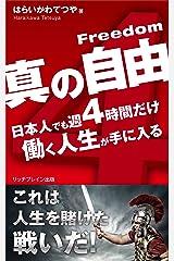 真の自由: 日本人でも週4時間だけ働く人生が手に入る (リッチブレイン出版) Kindle版