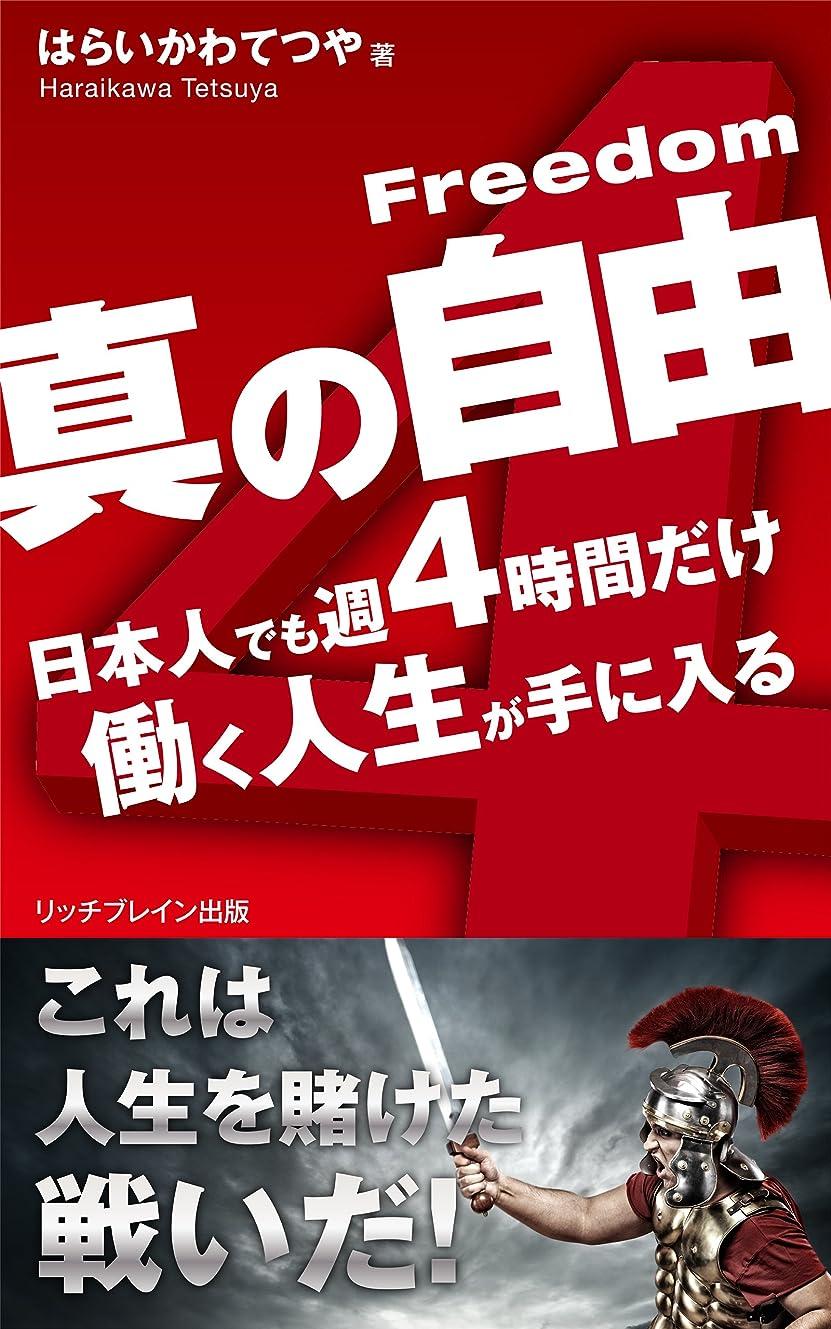 種寓話コミュニケーション真の自由: 日本人でも週4時間だけ働く人生が手に入る (リッチブレイン出版)