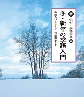 冬・新年の季語入門 (4) (新俳句・季語事典)