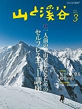 表紙: 山と溪谷 2015年3月号 [雑誌]   山と溪谷編集部