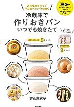 表紙: 冷蔵庫で作りおきパン いつでも焼きたて | 吉永 麻衣子