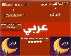 Arab Super HD Tv Receiver with 8800 Station جهاز العائلة للقنواة..