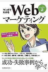 マンガでわかるWebマーケティング シーズン2 Kindle版