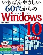 表紙: いちばんやさしい60代からのWindows 10 第2版   増田 由紀