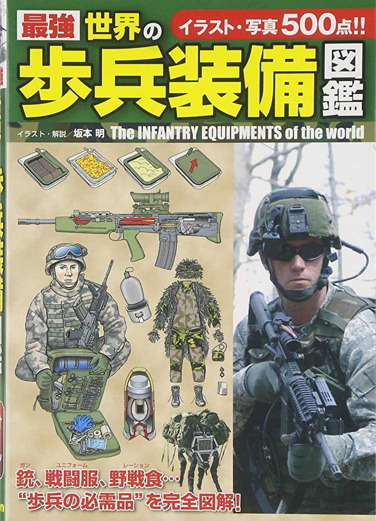 インキュバス直立マイクロプロセッサ最強 世界の歩兵装備図鑑