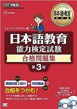 表紙: 日本語教育教科書 日本語教育能力検定試験 合格問題集 第3版   ヒューマンアカデミー