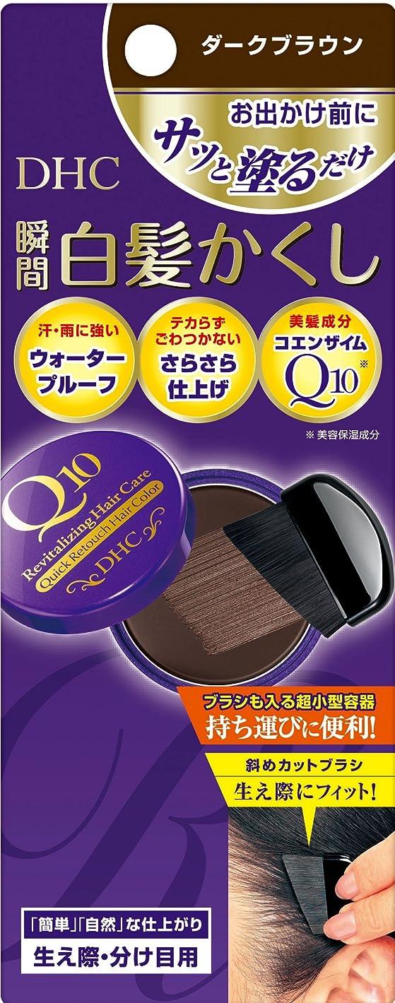 流行している定期的くすぐったいDHC Q10クイック白髪かくし(SS)ダークブラウン