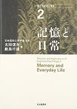 記憶と日常 (現代の認知心理学2)
