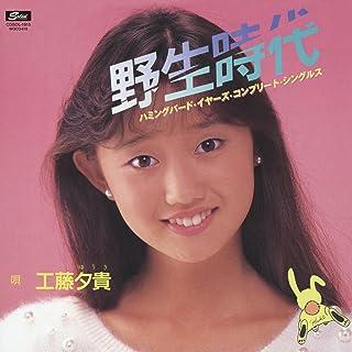 野生時代 ハミング・バード・イヤーズ・コンプリート・シングルス...