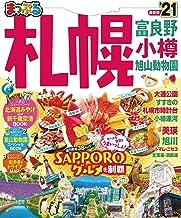 表紙: まっぷる 札幌 富良野・小樽・旭山動物園21 | 昭文社