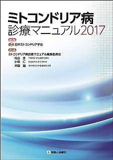 ミトコンドリア病診療マニュアル2017