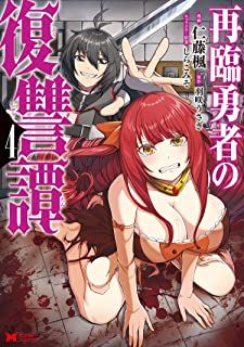 再臨勇者の復讐譚(コミック) : 4 (モンスターコミックス)