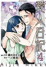 愛人日記 : 4 (ジュールコミックス)