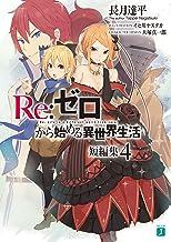 表紙: Re:ゼロから始める異世界生活 短編集4 (MF文庫J)   イセ川 ヤスタカ