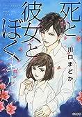 死と彼女とぼく イキル (ぶんか社コミックス)