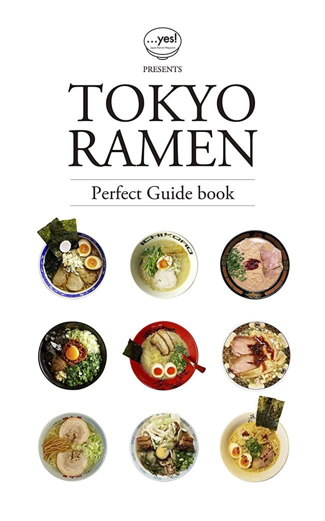 労苦承認コミットメントTokyo Ramen Perfect Guidebook (English Edition)