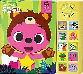 Pinkfong Animal Songs Sound Book (Korean Version)