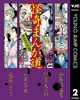 怪奇まんが道 奇想天外篇 (ヤングジャンプコミックスDIGITAL)
