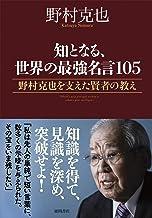 表紙: 知となる、世界の最強名言105 野村克也を支えた賢者の教え | 野村克也