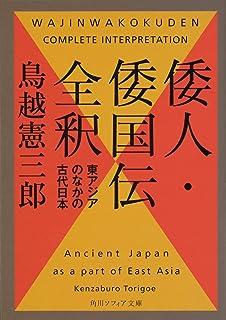 倭人・倭国伝全釈 東アジアのなかの古代日本 (角川ソフィア文庫)