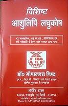 Vishisht Aashulipi Laghukosh (विशिष्ट आशुलिपि लघुकोष)