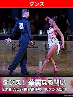 ダンス! 華麗なる闘い 2018 WDSF世界選手権 10ダンス部門