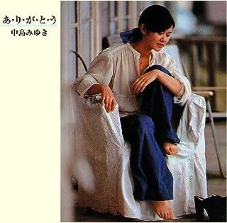 【Amazon.co.jp限定】あ・り・が・と・う【リマスター(HQCD)】(メガジャケ付き)