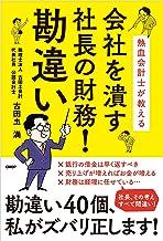 表紙: 熱血会計士が教える 会社を潰す社長の財務!勘違い | 古田土 満