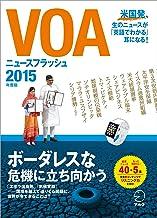 表紙: [音声DL付]VOAニュースフラッシュ2015年度版   アルク英語出版編集部