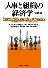 表紙: 人事と組織の経済学・実践編 (日本経済新聞出版)   エドワード・P・ラジアー
