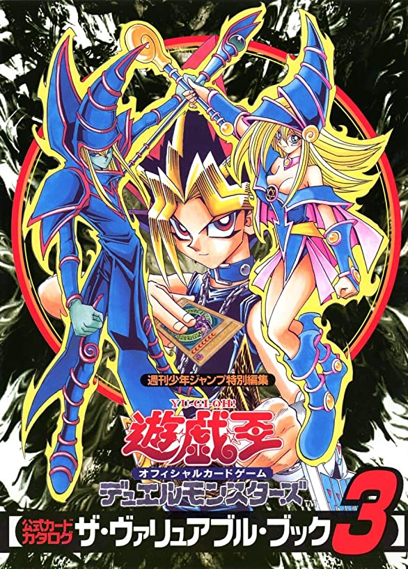 Yu-Gi-Oh, Wang Trading Card Game Official Card Catalog The Valuable Book 3 (favorite book Comics) (2000) ISBN: 4087821358 [Japanese Import]