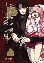 そのヲタク、元殺し屋。 (1) (角川コミックス・エース)
