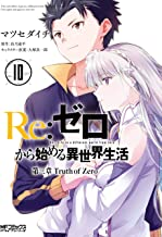 表紙: Re:ゼロから始める異世界生活 第三章 Truth of Zero 10 (MFコミックス アライブシリーズ) | 長月 達平