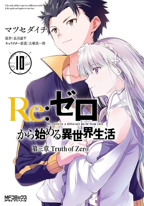 強化する上流の好きRe:ゼロから始める異世界生活 第三章 Truth of Zero 10 (MFコミックス アライブシリーズ)