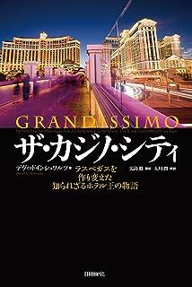 ザ・カジノ・シティ ラスベガスを作り変えた知られざるホテル王の物語...