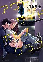 表紙: アウトサイドポルノグラフ【電子特典付き】 (フルールコミックス)   日野 雄飛