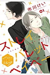 ストレイバレットベイベー 分冊版(1) (ハニーミルクコミックス) Kindle版