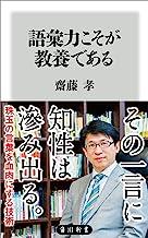 表紙: 語彙力こそが教養である (角川新書) | 齋藤 孝