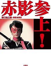 表紙: 赤影参上! (扶桑社BOOKS) | 坂口祐三郎