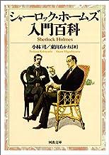 表紙: シャーロック・ホームズ入門百科 (河出文庫)   小林司