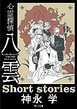 表紙: 心霊探偵八雲 Short stories (角川文庫) | 神永 学
